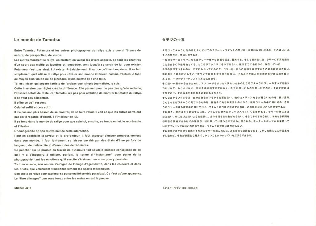 tamotsufutamura3.jpg