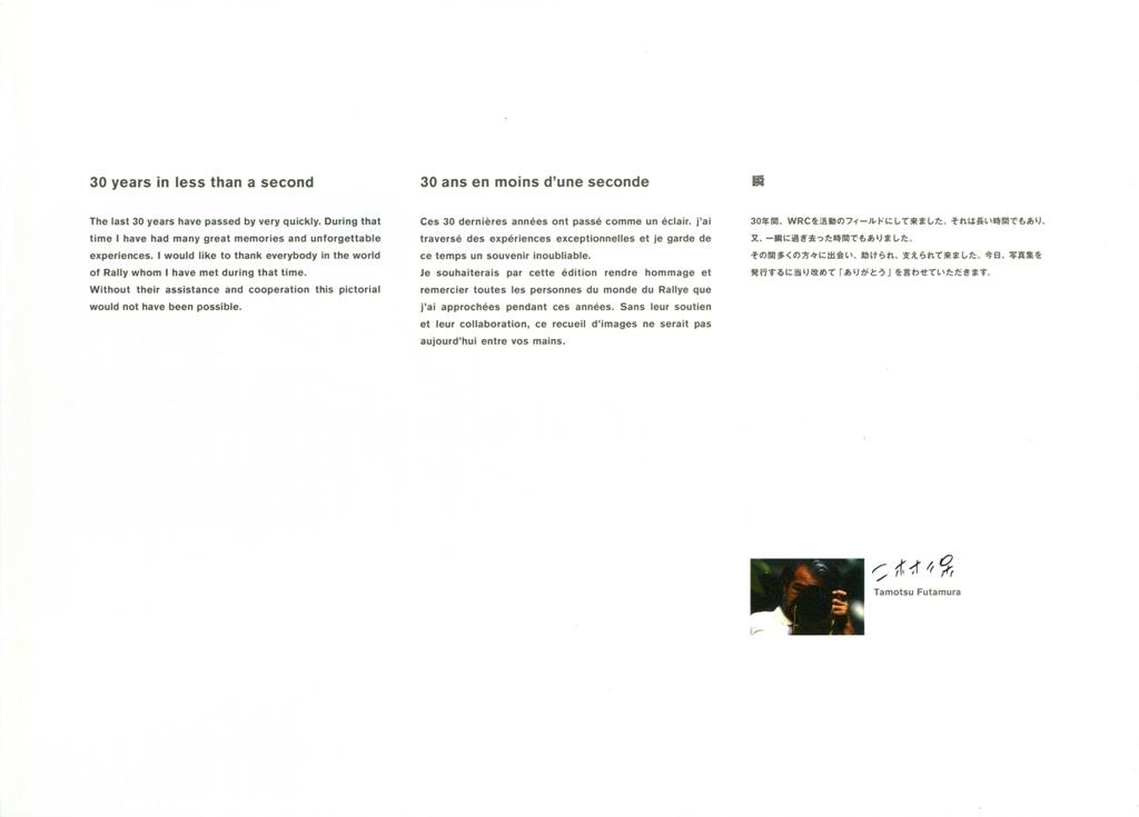tamotsufutamura2.jpg